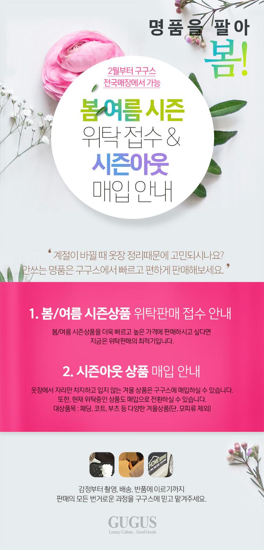 구구스 봄/여름 시즌 상품 위탁접수 안내