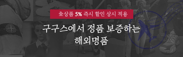 구구스 해외명품 5%할인 이벤트