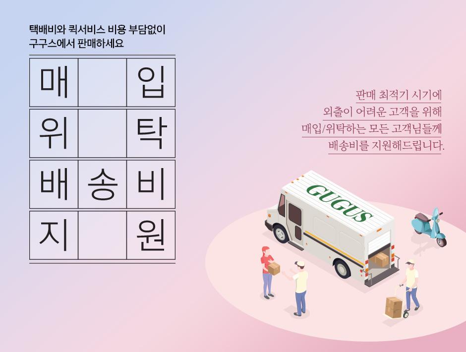 매입/위탁시 배송비 지원 안내