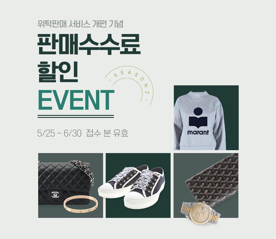 위탁판매 서비스 개편 기념 : 판매수수료 할일 EVENT 시즌2