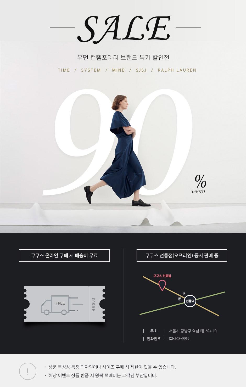 국내여성복 브랜드 스페셜 세일